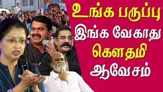 gautami speech on the future of social media tamil news live