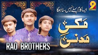 Rao Brothers 2020 The Best Naat- Makki Madani ﷺ- RWDS / Studio 92 Exclusive