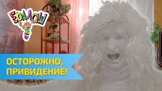 """Ералаш 2017 №295 """"Осторожно, привидение!"""""""