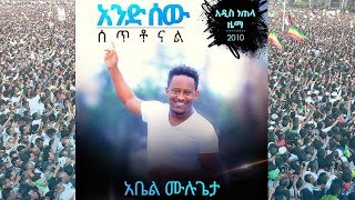 Abel Mulugeta - And Sew Setonal | አንድ ሰው ሰቶናል - New Ethiopian Music for Dr Abiy Ahmed