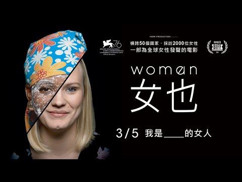 38婦女節前夕紀錄片《女也》