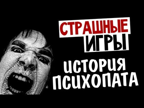 СТРАШНЫЕ ИГРЫ - Mental (История Психопата)