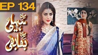 Meri Saheli Meri Bhabhi - Episode 134 | Har Pal Geo