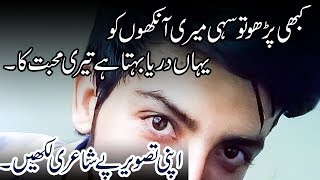 how to write urdu poetry on picture in Mobile | urdu/hindi |