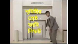 পৃথিবীর শ্রেষ্ঠ ফানি লিফট   Lift FUNNY VIDEO