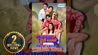 Mazha Navra Tujhi Baiko (माझा नवरा तुझी बायको ) - Bharat Jadhav - Ankush Chaudhary - Kishori Ambiye