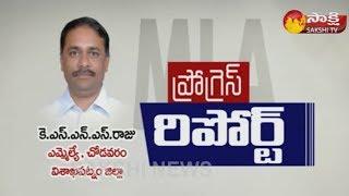 Chodavaram MLA KSNS Raju || MLA Progress Report || Sakshi TV