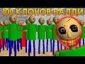 100 КЛОНОВ БАЛДИ ЗАХВАТИЛИ ШКОЛУ! - BALDI