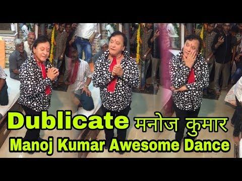 Manoj Kumar Duplicate । Manoj kumar । Manoj Kumar Dance । Manoj Kumar Song