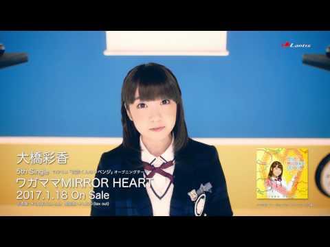 【試聴動画】大橋彩香5th Single「ワガママMIRROR HEART」Music Audio
