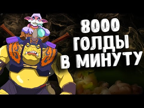 АЛХИМИК SAVE THE KEEPER ДОТА 2 - ALCHEMIST CUSTOM GAME DOTA 2