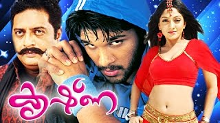Malayalam Full Movie - Krishna - Allu Arjun Movies In Malayalam Dubbed Full Movie