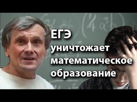 ЕГЭ уничтожает математическое образование