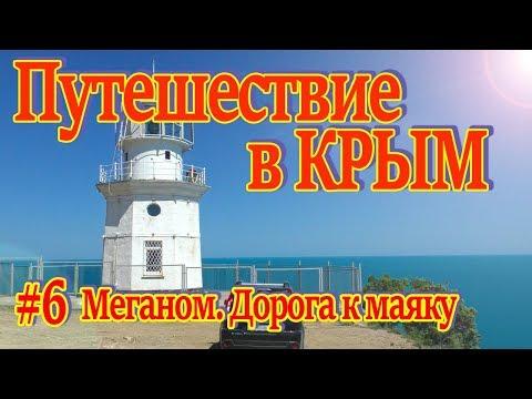 Путешествие в Крым. Часть 6. мыс Меганом. Дорога к маяку.