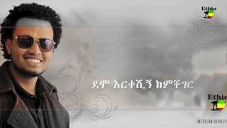Ethiopian Music 2014 - Aymokerem By Elias Getachew (Official Video) - Ethiopian.