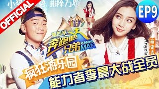 【FULL】Running Man China S4EP9 20160610 [ZhejiangTV HD1080P]
