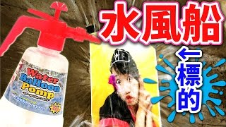 【UFOキャッチャー】水風船大量生産メーカーで的当てガチバトル!! water balloon pump
