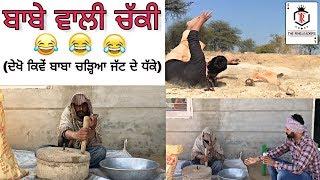 ਬਾਬੇ ਵਾਲੀ ਚੱਕੀ | ਦੇਖੋ ਕਿਵੇ ਬਾਬਾ ਚੜ੍ਹਿਆ ਜੱਟ ਦੇ ਧੱਕੇ | Punjabi funny videos | Comedy new movies clips
