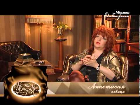 Частная история: Певица Анастасия
