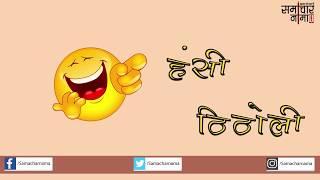 पागल कर दे ये जोक्स |Jokes in Hindi -545|समाचार नामा