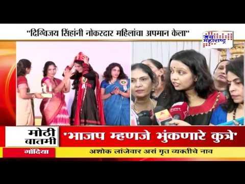 Maharashtra CM's wife slams Digvijaya Singh over nepotism charge