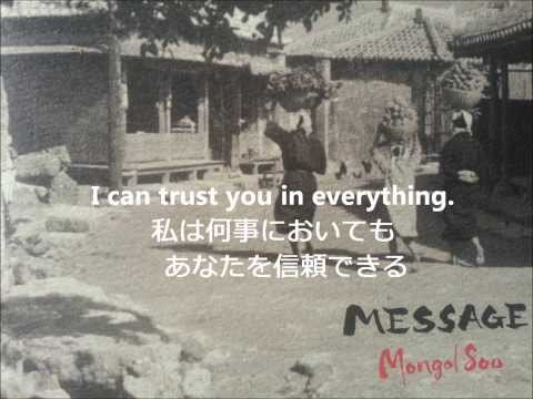 Mongol 800 - Dear My Lovers