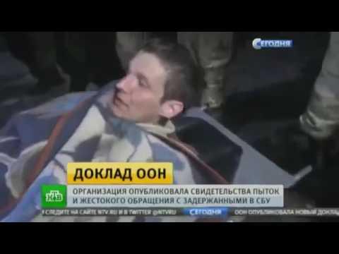ООН рассекретил доклад , Порошенко ждёт суд  Мировые новости сегодня