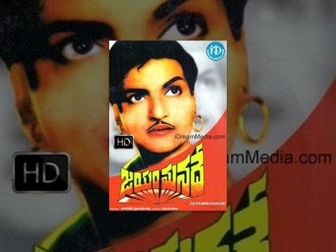 Jayam Manade (1956) || Telugu Full Movie || NTR - Anjali Devi...