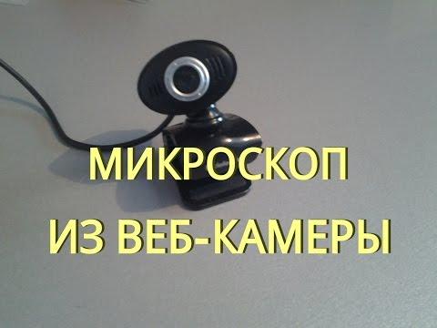 Цифровой микроскоп из веб камеры