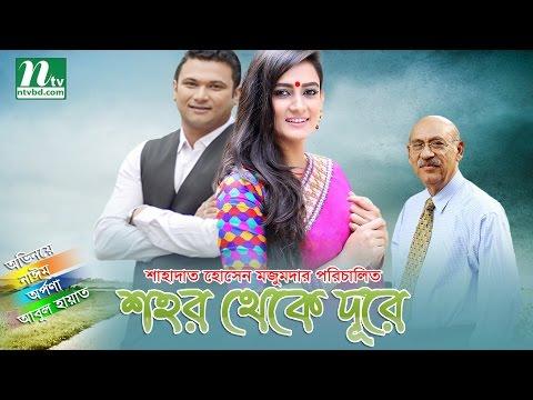 Bangla Natok - Shohor Theke Dure L Nayeem, Aparna Ghosh, Emon L Drama & Telefilm