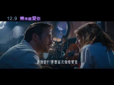 樂來越愛你 - 中文前導預告