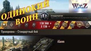 Объект 140  ПОЛ БОЯ В ОДИНОЧКУ) ☆ Прохоровка ☆ World of Tanks