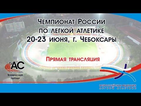 Чемпионат Ро��ии - 2 день, вечер