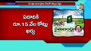 Good News For Telangana Farmers | Line clear To 2nd Phase Rythu Bandhu Scheme Checks