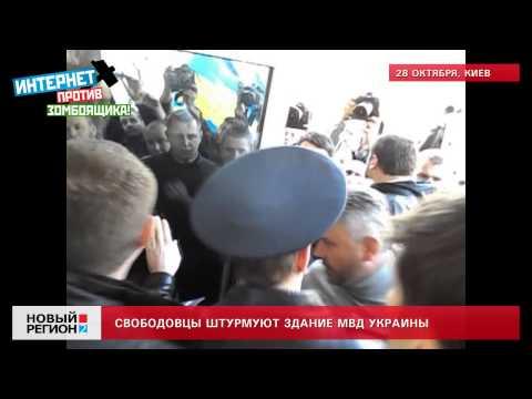 28.10.13 Тягнибок с депутатами от «Свободы» выломали двери МВД Украины