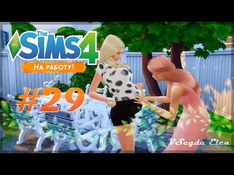 The Sims 4 На работу: #29 Рожаем в больнице!
