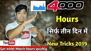 How To Get 4000 Hours Watch Time In 3 Days Quickly, Best 2019 Genuine Tips