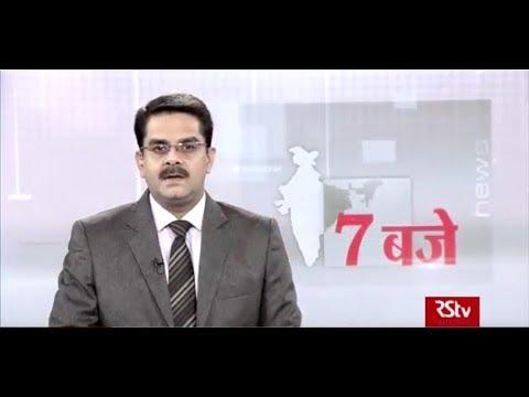 Hindi News Bulletin | हिंदी समाचार बुलेटिन – Dec 01, 2018 (7 pm)