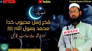 Fakhre Rusul Mahbube Khuda Muhammadur Rasoolullah (SAW) by  Maulana Sabir Qasmi Sb.