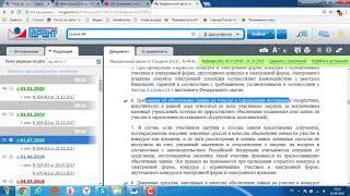 ч 1 по 9 статья 44 конспект