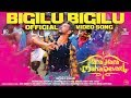 BIGILU BIGILU - Official Video Song- Hara Hara Mahadevaki | Gautham ,Nikki | Santhosh