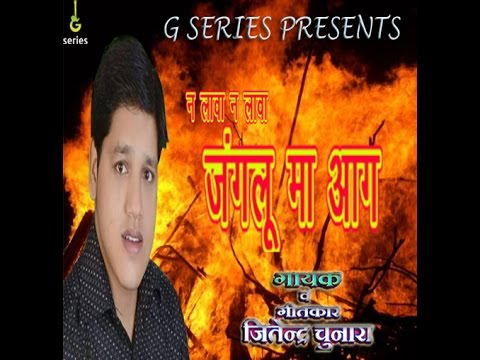 janglu ma aag#जंगलू मा आग #garhwali songs latest 2016#Jitender chunara#G SERIES OFFICIAL