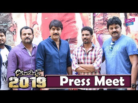Srikanth Operation 2019 Movie Press Meet | Telugu Movies | Tollywood | YOYO Cine Talkies