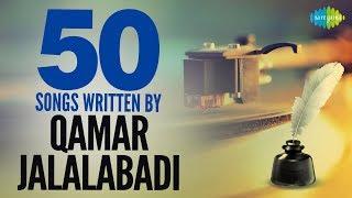 Top 50 Songs of Qamar Jalalabadi   कमर जलालाबादी के 50 गाने   HD Songs   One Stop Jukebox