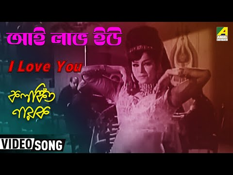 I Love You - Basabi Nandi Hit Songs - Kalankito Nayak video