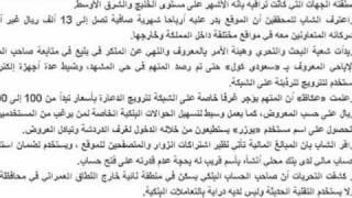 القبض على صاحب سعودي كول سكسي مان خالد
