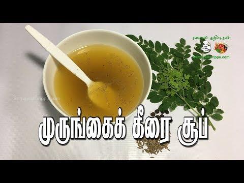 முருங்கைக் கீரை சூப் | Murungai keerai soup | Samayalkurippu inTamil
