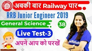 9:30 AM - RRB JE 2019 | GS by Shipra Ma'am | Live Test-3
