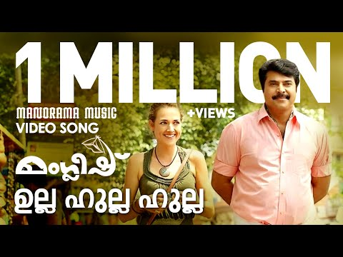 Ulla Ulla Ulla song from Malayalam Movie Manglish starring Mammootty...