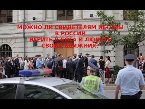 Можно ли Свидетелям Иеговы в России верить в Бога и любить ближних?